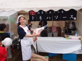 tokiwa.JPG